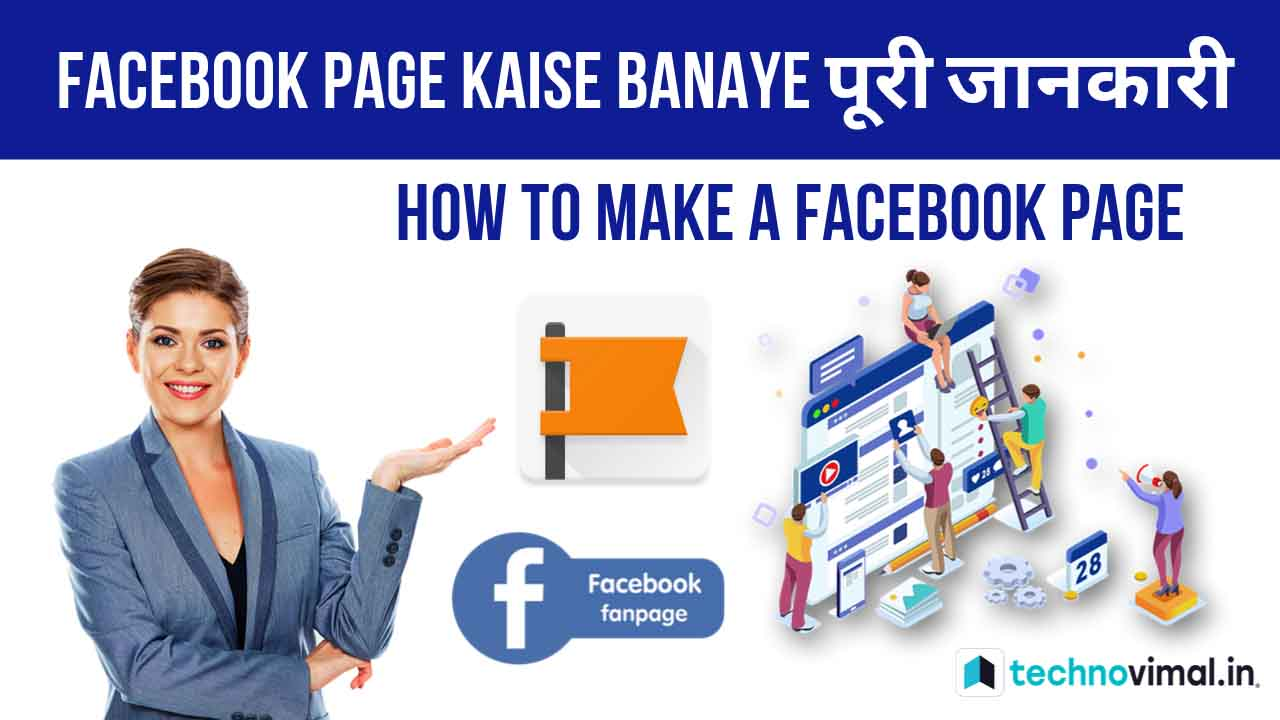 Facebook Page Kaise Banaye with Quick Setup Guide (How to make a Facebook page)