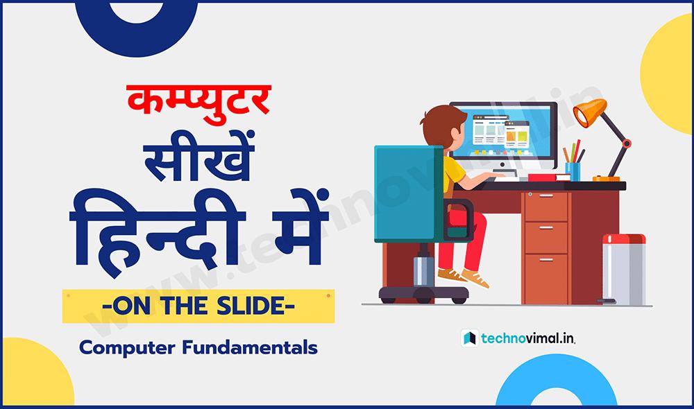 हिन्दी में कम्प्युटर सीखें – Learn Free Computer Tutorials in Hindi.