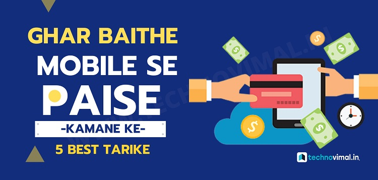 Mobile se Ghar baithe paise Kamane ke 5 best Tarike