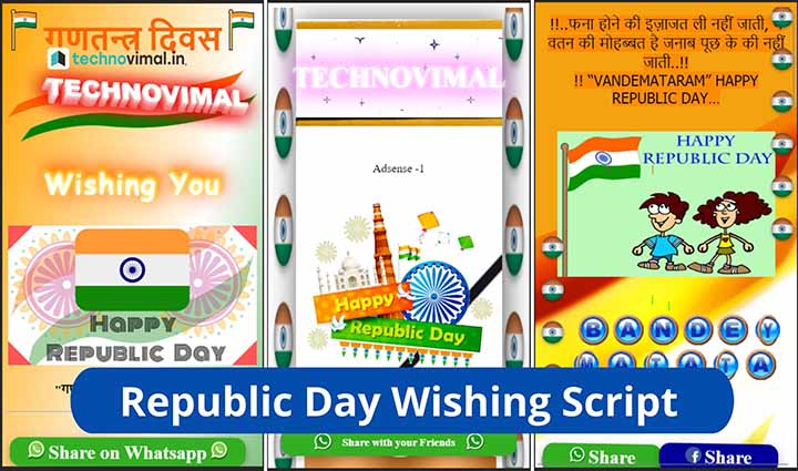 Republic Day Viral Wishing Script: (26 January) for Blogger Free Download