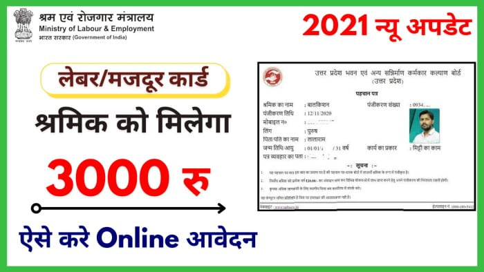 Apply for Labour Card Mazdoor Registration